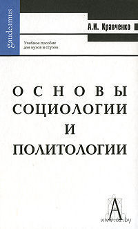 Основы социологии и политологии. Александр Кравченко