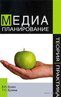 Медиапланирование. Теория и практика. Валерий Бузин, Татьяна Бузина