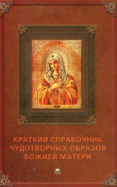 Краткий справочник чудотворных образов Божией Матери