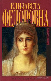Елизавета Федоровна. Биография. Вера Маерова
