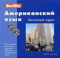 Berlitz. Американский язык. Базовый курс (+ 3 CD). Н. Байкова