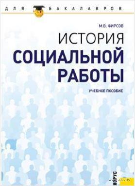 История социальной работы. Михаил Фирсов