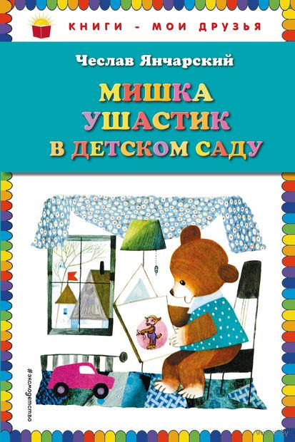 Мишка Ушастик в детском саду. Чеслав Янчарский