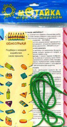Сенсорика. Наталья Васюкова, Юрий Блинов