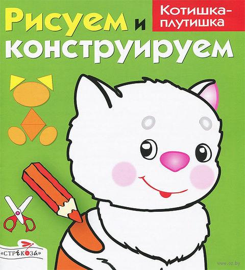 Котишка-плутишка. И. Васильева