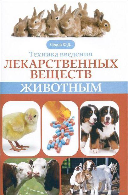 Техника введения лекарственных веществ животным. Юрий Седов