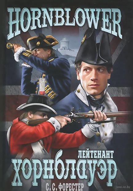 Лейтенант Хорнблауэр. Сесил Форестер