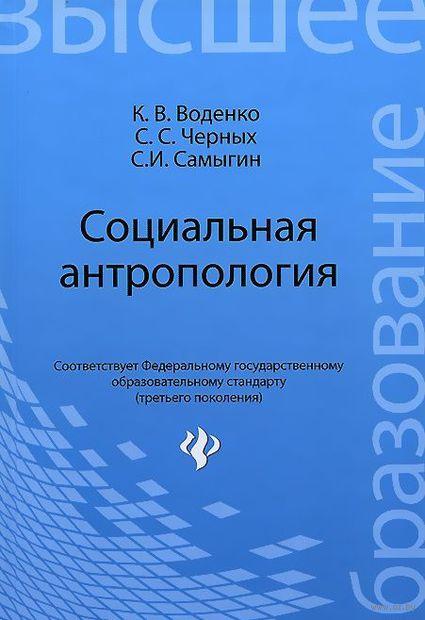 Социальная антропология. Сергей Самыгин, Сергей Черных, Константин Воденко