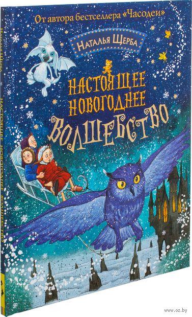 Настоящее новогоднее волшебство. Наталья Щерба