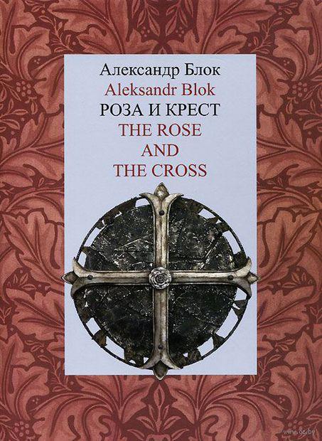 Роза и Крест. Александр Блок