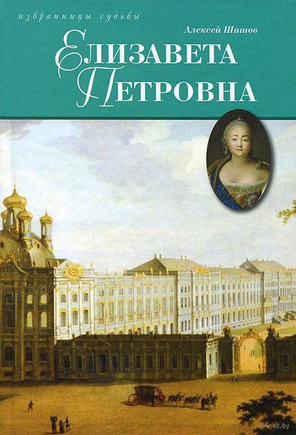 Елизавета Петровна. А. Шишов