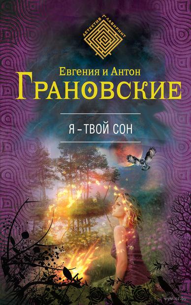 Я - твой сон. Антон Грановский, Евгения Грановская