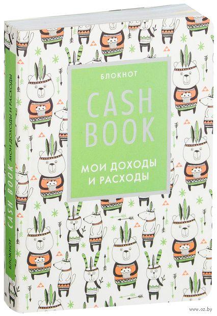 CashBook. Твои доходы и расходы (Оформление 5)