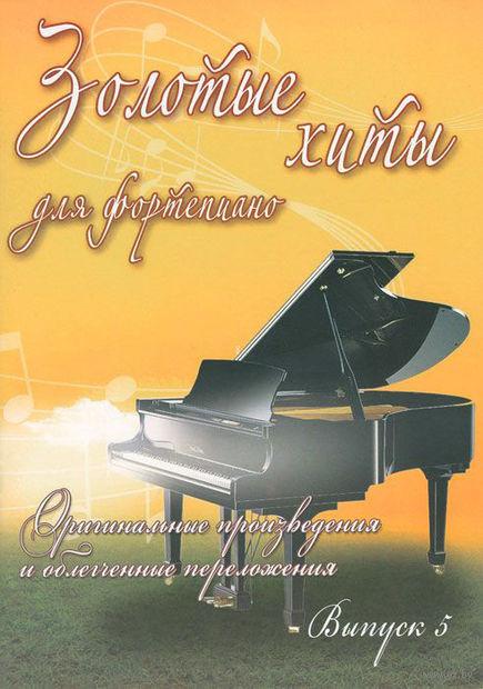 Золотые хиты для фортепиано. Оригинальные произведения и облегченные предложения. Выпуск 5 — фото, картинка