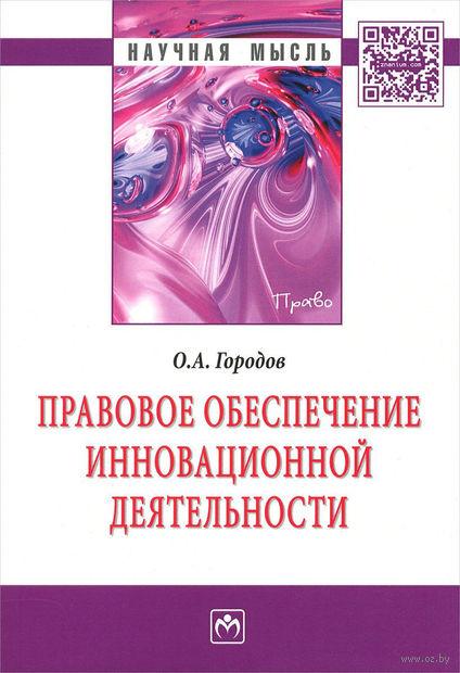 Правовое обеспечение инновационной деятельности. Олег Городов