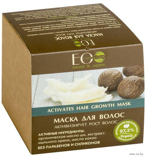 """Маска для волос """"Активатор роста"""" (250 г)"""