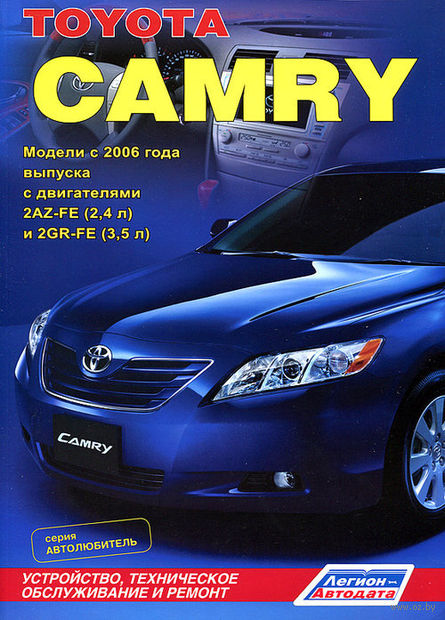 Toyota Camry c 2006 г. Устройство, техническое обслуживание и ремонт — фото, картинка