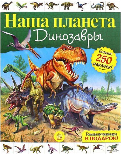 Динозавры. Наша планета. Софья Стефанович