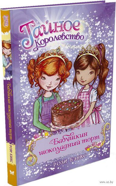 Бабушкин шоколадный торт — фото, картинка