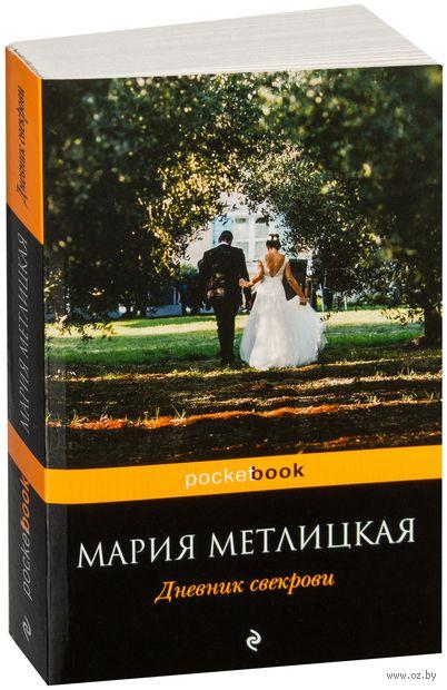 Дневник свекрови (м) — фото, картинка