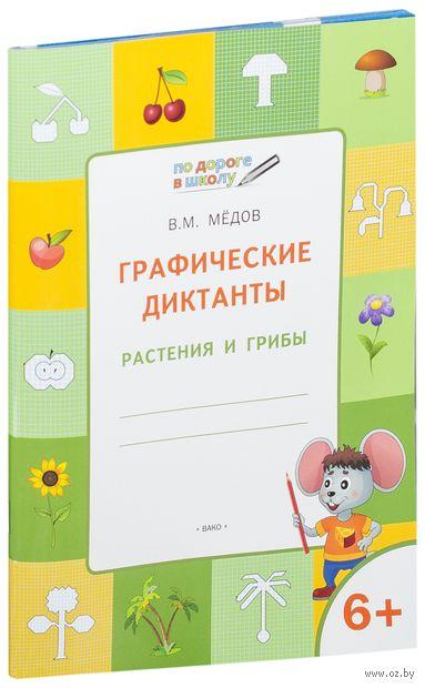 Графические диктанты. Растения и грибы. Тетрадь для занятий с детьми 6-7 лет — фото, картинка