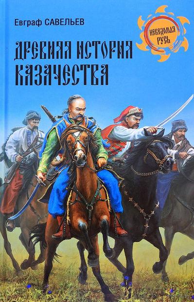 Древняя история казачества — фото, картинка