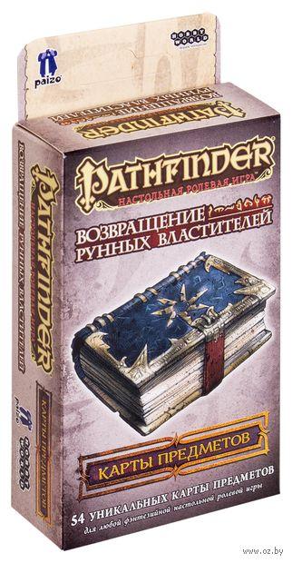 Pathfinder. Настольная ролевая игра. Возвращение Рунных Властителей. Карты предметов — фото, картинка
