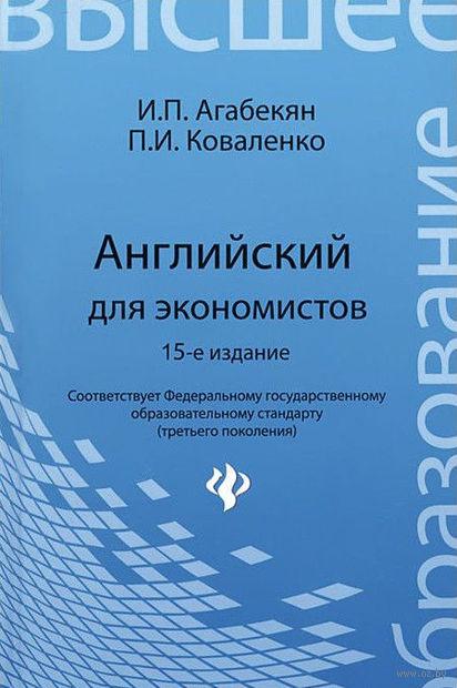 Английский для экономистов. Игорь Агабекян, Петр Коваленко