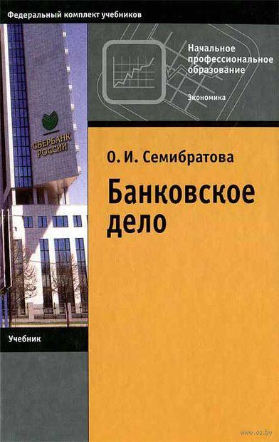 Банковское дело. Ольга Семибратова