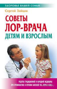 Советы ЛОР-врача детям и взрослым. Сергей Зайцев