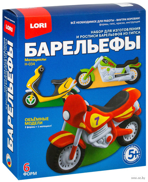 "Барельеф гипсовый ""Мотоциклы"""