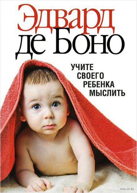 Учите своего ребенка мыслить. Эдвард де Боно
