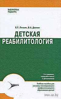 Детская реабилитация. Евгений Лильин, В. Доскин