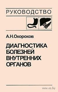 Диагностика болезней внутренних органов. Диагностика болезней органов пищеварения. Том 1. Александр Окороков