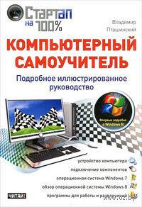 Компьютерный самоучитель. Подробное иллюстрированное руководство. Владимир Пташинский