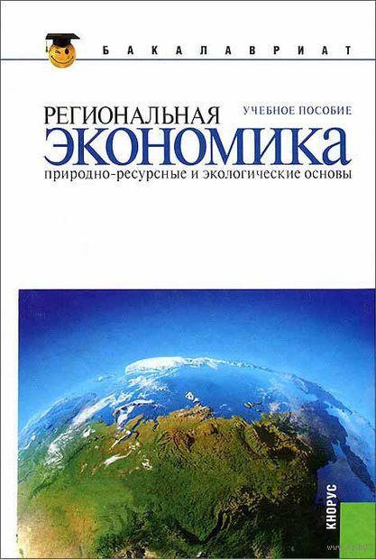 Региональная экономика. Природно-ресурсные и экологические основы — фото, картинка