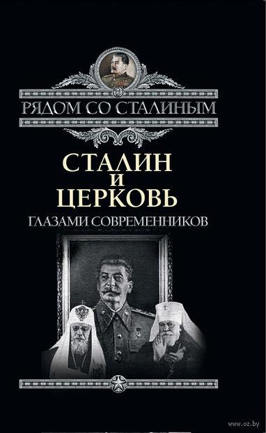 Сталин и Церковь. Глазами современников: патриархов, святых, священников — фото, картинка