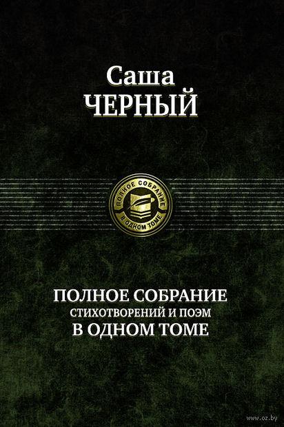 Саша Черный. Полное собрание стихотворений и поэм в одном томе — фото, картинка