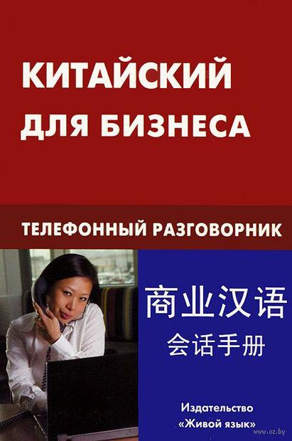 Китайский для бизнеса. Телефонный разговорник (м). Евгений Шелухин