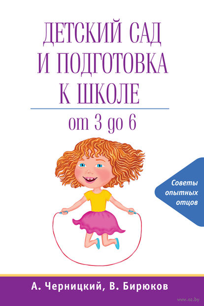 Детский сад и подготовка к школе. Александр Черницкий, Виктор Бирюков