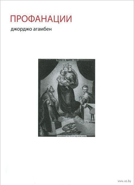 Профанации. Джорджо Агамбен