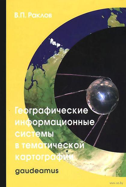 Географические информационные системы в тематической картографии. Вячеслав Раклов
