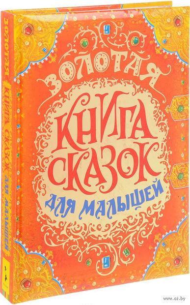 Золотая книга сказок для малышей
