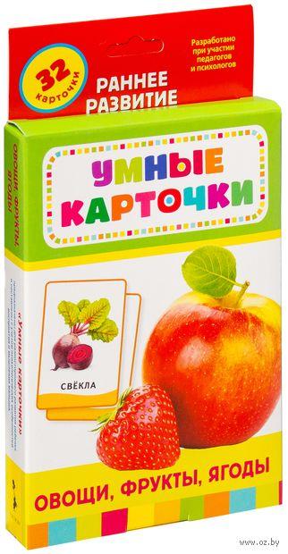 Овощи, фрукты, ягоды (набор из 32 карточек)