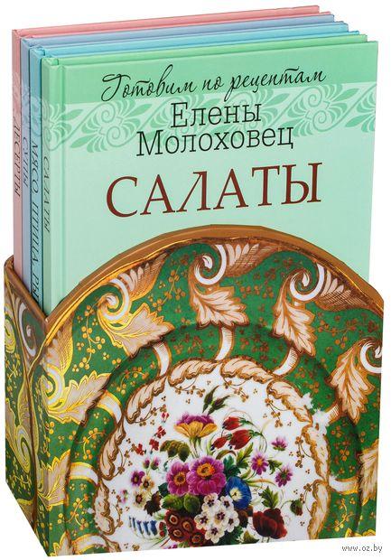 Готовим по рецептам Елены Молоховец. Комплект из 4 книг — фото, картинка