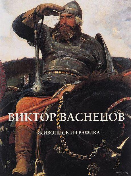 Виктор Васнецов. Живопись и графика. Виктор  Васнецов