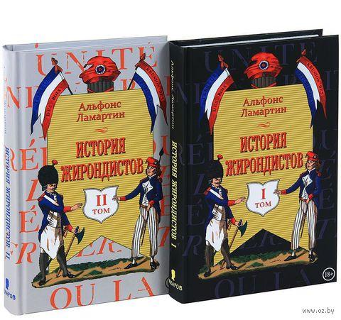 История жирондистов (комплект из двух книг). Альфонс Мари Луи де Ламартин