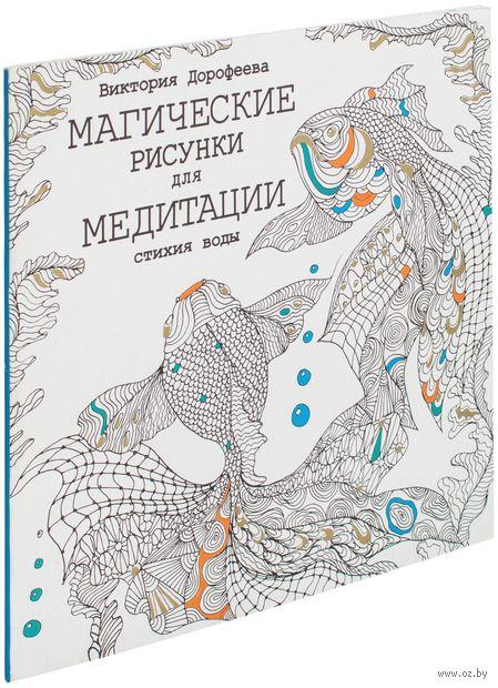 Магические рисунки для медитации. Стихия воды. Виктория Дорофеева