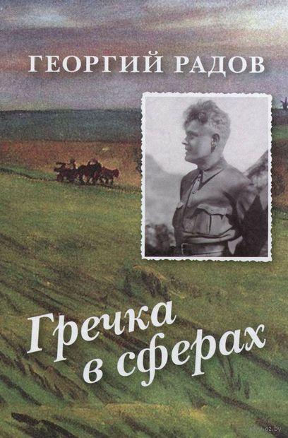 Гречка в сферах. Георгий Радов