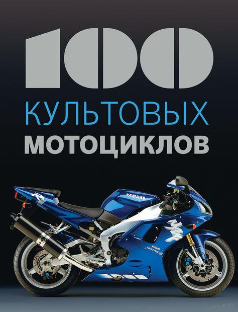 100 культовых мотоциклов — фото, картинка